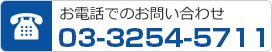 価格・購入先のお問い合わせ 03-3254-5711