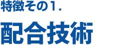 【エンジンガスケット用シール】特徴その1.配合技術